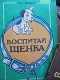 """Продам книгу""""Воспитай щенка"""" В.Н.Зубко."""