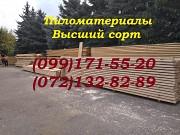 Пиломатериалы в Луганске. Доска брус балка рейка напрямую от производителя. Вагонка, блокхаус, доска Луганск