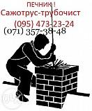 Печник, Донецк, Макеевка. ДНР Донецк