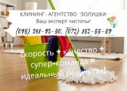 Уборка квартир, домов и офисов под ключ Луганск