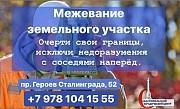 МЕЖЕВАНИЕ ЗЕМЕЛЬНОГО УЧАСТКА Севастополь