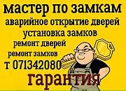 Аварийное вскрытие двери,услуги мастера слесаря,врезка установка замка Донецк