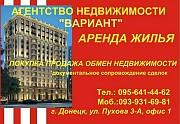 Помощь в недвижимости Донецк