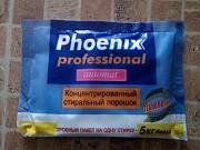 стиральный порошок Phoenix Professional Automat Москва
