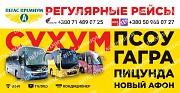 Автобус Донецк - Сухум, Пицунда, Гагра Макеевка