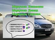Перевозки Мариуполь Ясиноватая. Заказать билет Мариуполь Ясиноватая Мариуполь