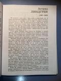 Малыш и Карлсон Астрид Линдгрен Донецк