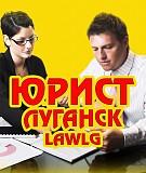 Юридические услуги в Луганске LAWLG (центр, возле ЦРынка) Луганск