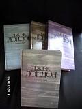 Продам собрание сочинений Джека Лондона в 4-х томах. Донецк