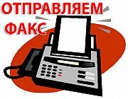 Получение и отправка электронной почты, отправить факс в Ростове-на-Дону Ростов-на-Дону