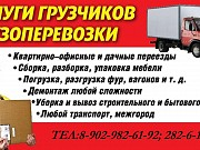 грузоперевозки Дебальцево