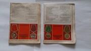 Буклеты Государственные награды СССР (Ордена Союза ССР и Медали Союза ССР). 1985 г. Стаханов