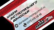 Школа экстремального вождения Донецк