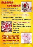Букеты из мягких игрушек, из броши, День рожд, Праздники, Свадьбу Донецк