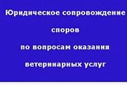 Юридические споры с Ветеринарными клиниками в С-Петербурге и Ленинградской области Санкт-Петербург