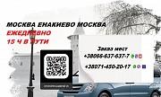 Заказать место Москва Енакиево купить билет Москва