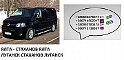 Билеты Ялта Стаханов микроавтобус автобус Ялта Стаханов Ялта