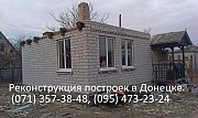 Реконструкция построек. Донецк. Макеевка. ДНР. Донецк