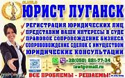 Юридические услуги в Луганске Луганск