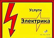 Вызов электрика,недорого. Луганск