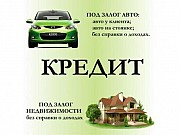 Займ под залог недвижимости Екатеринбург