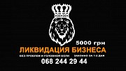 Ликвидация бизнеса. Ликвидация предприятий Кривой Рог, Одесса, Днепр, Киев и др. Алчевск
