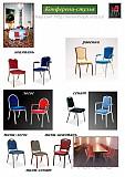 Офисные конференц стулья от производителя. Санкт-Петербург