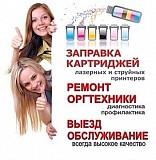 Заправка картриджей, ремонт и обслуживание техники Донецк