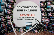 Спутниковое тв. Тюнера, антенны, приставки Т2. Луганск. Недорого Луганск