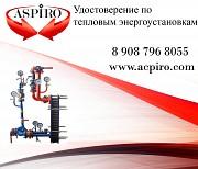 Удостоверение по тепловым энергоустановкам Красноярск