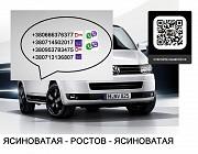 Перевозки Ясиноватая Ростов билеты расписание Ясиноватая