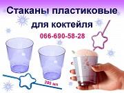 Коктейльные стаканы