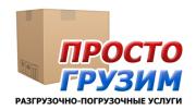 Услуги грузчиков, грузовые перевозки Донецк