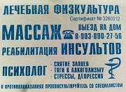 массаж.лфк Смоленск
