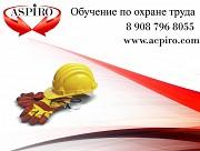 Обучение по охране труда для Нижневартовска Нижневартовск