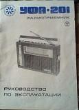 Советские радиоприемники Стаханов