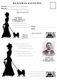 8 почт/карточек, 2019,на выбор - к 160-летию А.П.Чехова Донецк