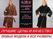 АТЕЛЬЕ. Шубы, Полушубки, Парки, мех Жилеты по ЛУЧШИМ ЦЕНАМ в Донецке
