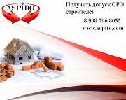 Получить допуск СРО Красноярск