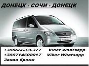 Перевозки Адлер Донецк Адлер - ежедневно Регулярные пассажирские рейсы - ежедневно - официально Сочи