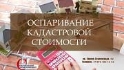 ОСПАРИВАНИЕ КАДАСТРОВОЙ СТОИМОСТИ Севастополь