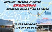 Экспресс рейс из Луганска в Москву - ежедневно . Луганск
