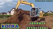 Копка котлованов, земляные работы, траншей Луганск