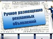 Ручное размещение объявлений в интернете в Москве Москва