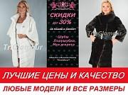 Лучшие ЦЕНЫ на Шубу Парку Пальто Жилет из меха. Донецк .