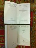 С.Залыгин в 6-и томах Енакиево