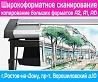 Широкоформатная печать, сканирование и копирование А0, А1, А2. в Ростове-на-Дону