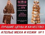 Меховое Ателье НОМЕР 1 . У НАС ЛУЧШЕЕ КАЧЕСТВО в Донецке