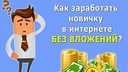 ЗАРАБОТОК В ИНТЕРНЕТЕ БЕЗ ВЛОЖЕНИЙ Донецк