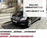 Перевозки Артемовск Макеевка Артемовск Артёмовск